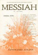 <<オリジナル>> MESSIAH IN AUTUMN (秋の号 NO,2) / さくらんぼ企画