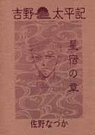 <<オリジナル>> 吉野太平記 星宿の章 / 千本木組/佐野工務店