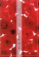 <<商業作品番外編>> 贅沢な唇 (吉野貴弘×佐々木千冬) / Sin Cos