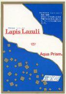 <<オリジナル>> Lapis Lazuli / AQUA PRISM