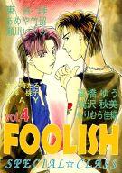 <<オリジナル>> FOOLISH Vol.4 / 特別学級