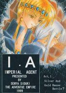 <<オリジナル>> I・A IMPERIAL AGENT Act,1 / 冒険帝国
