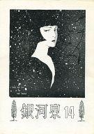<<オリジナル>> 銀河泉 14 / 銀河泉