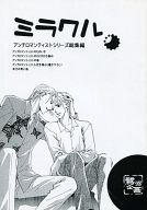 <<オリジナル>> ミラクル アンチロマンティストシリーズ総集編 (春隆、津田) / 鷺沼企画