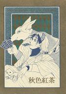 <<オリジナル>> 秋色紅茶