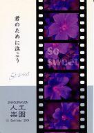 <<商業作品番外編>> So Sweet (澤井亮介×澤井静一) / 人工楽園