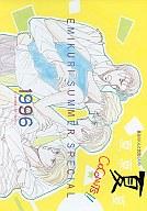 <<オリジナル>> 長谷川くんと武田くんの夏夏夏夏ココナッツ!!! / えみくり