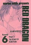 <<オリジナル>> RED DRAGON ROUND 6 レッド・ドラゴン / sugar league