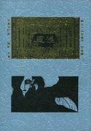 <<オリジナル>> 浅葱 騎士と王女連作 作品集 / prussian psyche(普魯西的psyche)