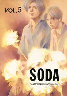 <<オリジナル>> SODA vol.5 / ななつのこ合唱団