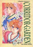 <<オリジナル>> CORRIDORーGARDEN / ヴィレッジ☆フェスティバル