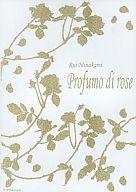 <<商業作品番外編>> Profumo di Rose (エンツォ×湊) / 水上ルイ企画