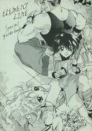 <<オリジナル>> ELEMENT LINE Special Guide book / 牙画狼