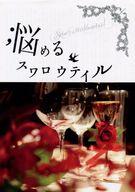<<商業作品番外編>> 【無料配布本】悩めるスワロウテイル (宗方鉄真×弓削晶) / 冬