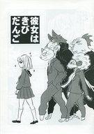 <<ケモノ>> 【コピー誌】彼女はきびだんご / nekobaba(猫ばあば)