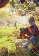 <<オリジナル>> 「りんごとみかんのある風景について」 / 12Log