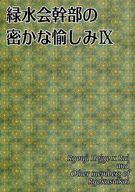 <<オリジナル>> 緑水会幹部の密かな愉しみ IX / 天蠍宮