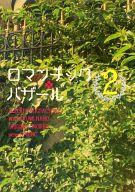 <<商業作品番外編>> ロマンチック・バザール 2 (明石哲也×樋崎直嗣) / 電気犬工場