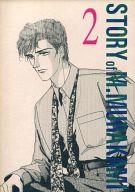 <<オリジナル>> STORY of M.MURAKAMI 2 SECT.3 / CAMEL STUDIO