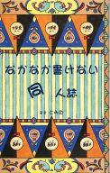 <<オリジナル>> なかなか書けない同人誌 / 大栄堂