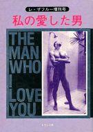 <<オリジナル>> 恐怖の男たち 増刊号 THE MAN WHO I LOVE YOU <私の愛した男> / トランス社