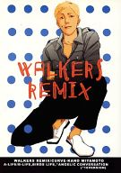 <<商業作品番外編>> WALKERS REMIX / CURVE