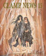 <<オリジナル>> CLAMP NEWS 13 / CLAMP