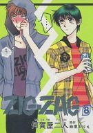 <<オリジナル>> ZIG・ZAG 8 / 何賀屋