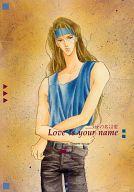 <<オリジナル>> Love is your name 汝の名は愛 (マックス、ジェフリー、ジュディ) / ZAP