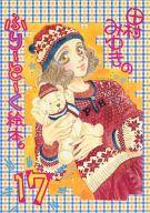 <<オリジナル>> 田村みゆきのふりーとーく絵本。 17 / YAROW CO;