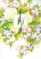 <<オリジナル>> 楽園の扉 / 天満星