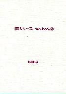 <<商業作品番外編>> 『罪シリーズ』mini book2 / シャインズ