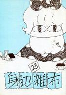 <<オリジナル>> 身辺雑布 23 / うぐいす姉妹