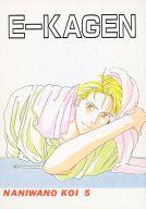<<オリジナル>> E‐KAGEN NAMIKOI(浪恋) 5 / A・D・A