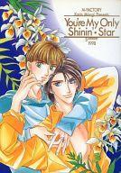 <<オリジナル>> You're My Only Shinin'Star (灰谷洸一×如月輝生) / M-FACTORY