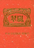 <<オリジナル>> 【準備号】翠嵐 柊星学院物語 / 孔雀館