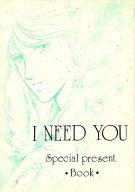 <<オリジナル>> I NEED YOU Special present Book / green company