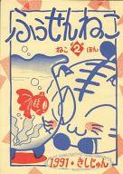 <<オリジナル>> ふうせんねこ 2 / もののけ出版