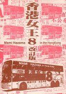<<オリジナル>> 【改訂版】香港女王 8 / M.M.R旅情編