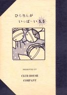 <<オリジナル>> ひらりんがいっぱ~い 5.5 / CLUB HOUSE COMPANY
