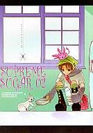<<商業作品番外編>> SUPREME SUGAR 02 / 雪待屋
