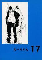 <<オリジナル>> えーちゃん 17 / ごじらん堂本舗