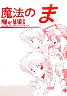 <<その他アニメ・漫画>> 魔法のま / MA of MAGIC