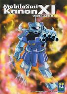 <<カノン>> MobileSuit KanonXI -kanon機動戦士編 11- / ぷりんせす・ぷろじぇくと