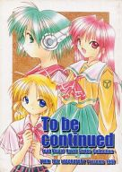 <<leaf>> To be continued / TWIN TAIL LABORATORY