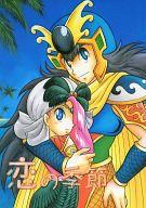 <<その他アニメ・漫画>> 恋の季節 / お馬のしっぽ