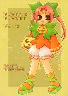 <<よろず>> PLASTIC PLANET Ver.2 / SYSTEM HEAVEN