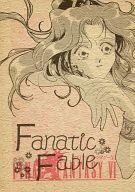 <<FF>> Fanatic Fable / えすにっく企画