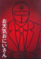<<その他アニメ・漫画>> お天気おにいさん / 溝ノ口乙女ロード