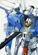 <<ガンダム>> HANGAR of GUNDAM FIX FIGURATION #01 / 機騎堂